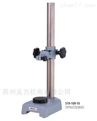 TS-RX三丰高度测量移动台架519-109-10