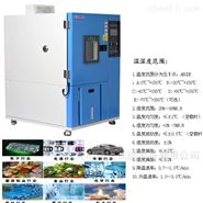 电子产品可做交变湿热试验箱