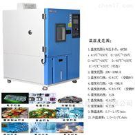 電子產品可做交變濕熱試驗箱