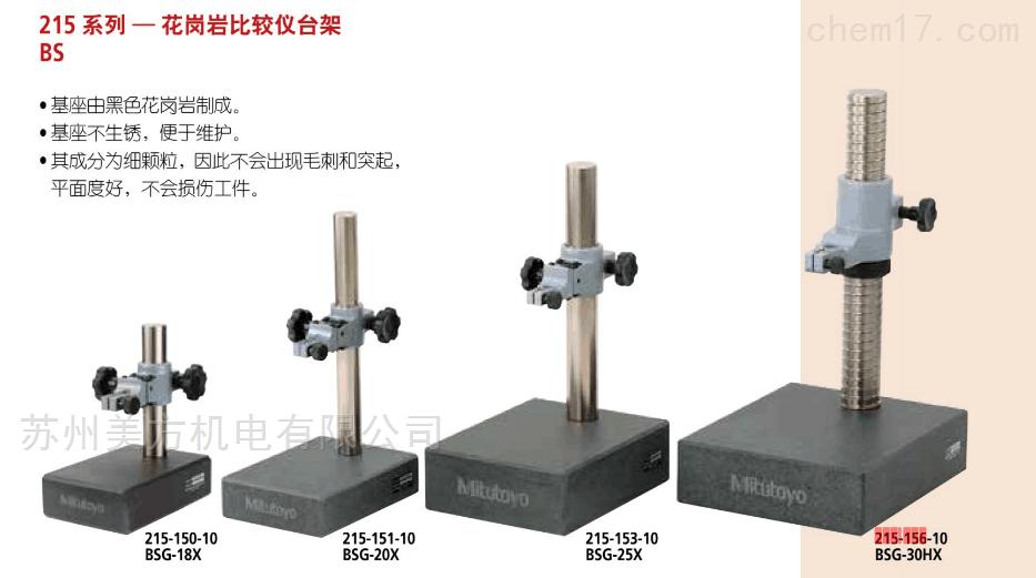 300*250mm三丰花岗岩比较仪台架215-156-10