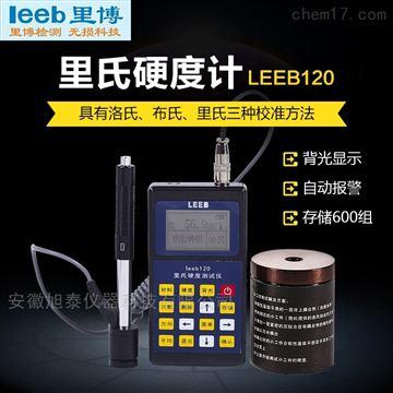 leeb120里氏硬度計