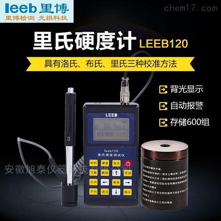 leeb120里氏硬度计