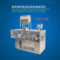 GF-120 P2酵素口服液美白抗衰老易撕精华液包装机