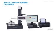 日本三丰轮廓测量仪CV-2100轮廓度检测仪