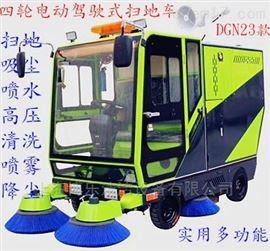 DGN23带高压清洗多功能电动驾驶式扫地车