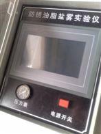 厂家生产防锈油脂触摸屏盐雾腐蚀试验箱