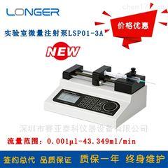 LSP01-3ALongerPump兰格实验室微量注射泵LSP01-3A