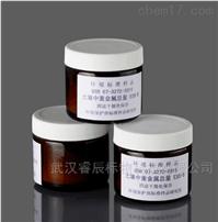 ESS-EC-2土壤中重金属可提取态(氯化钙法)质控样