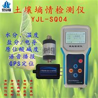 YJL-SQ04一体式土壤墒情检测仪