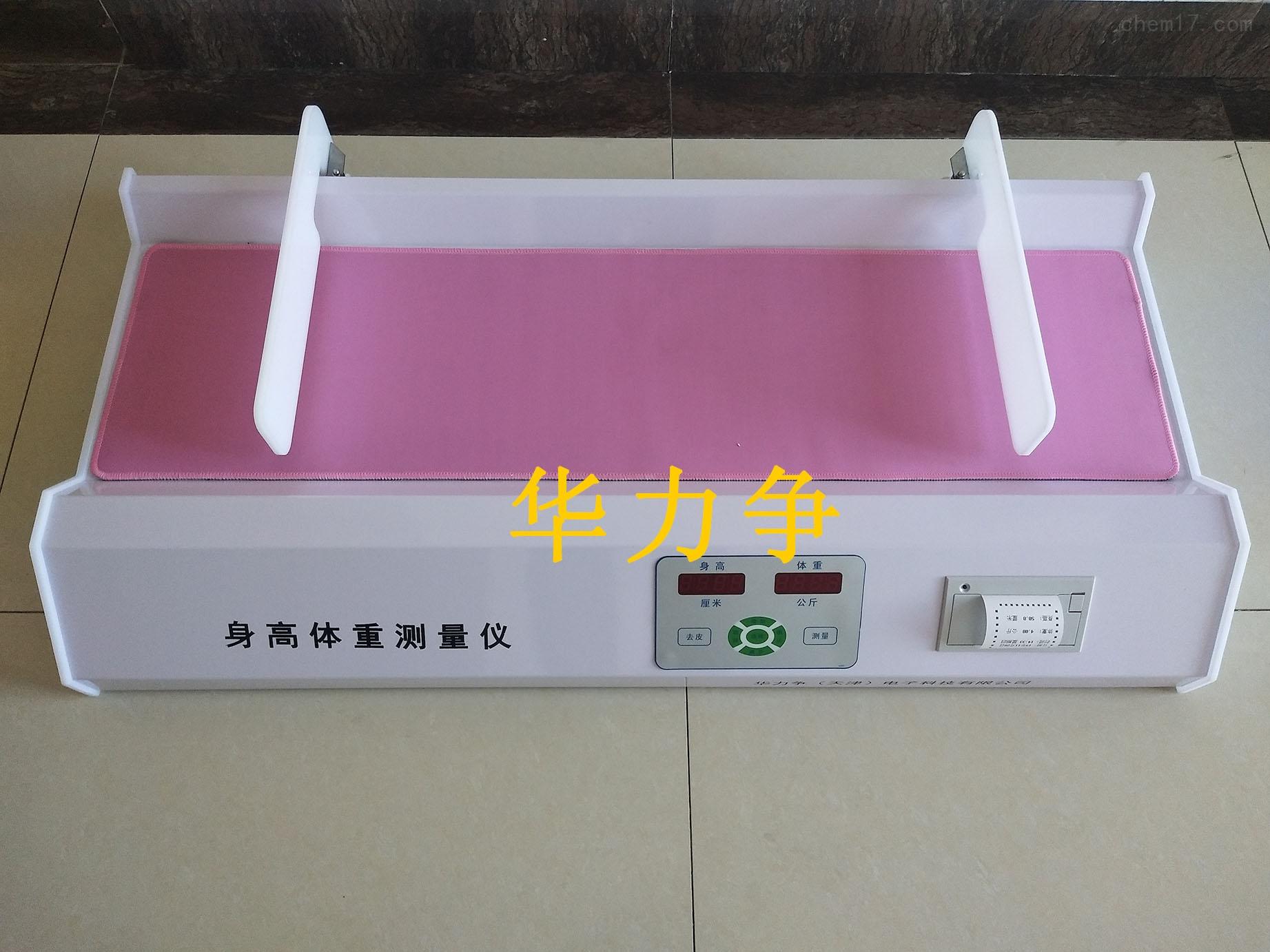 新生儿婴儿秤身长体重测量仪/宝宝体检仪