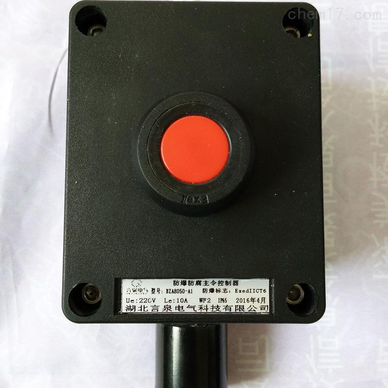 BZA8060-S-A1一钮塑料防爆防腐设备控制盒