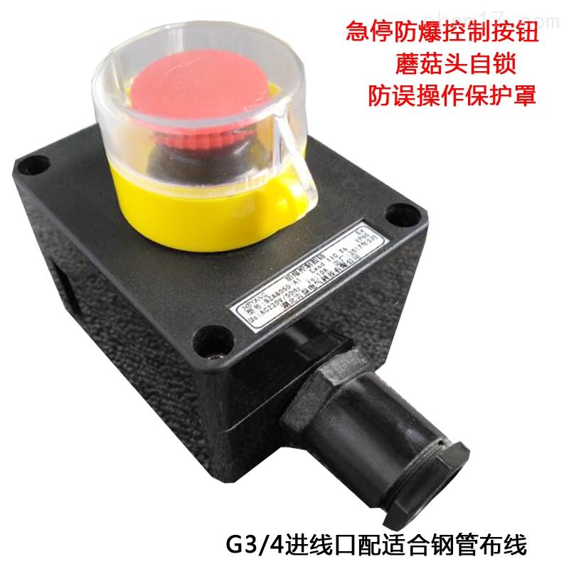 BZA8050-A1防爆自锁蘑菇头风机主令控制器