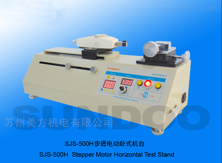 SH-200山度SJS-500H电动卧式机台