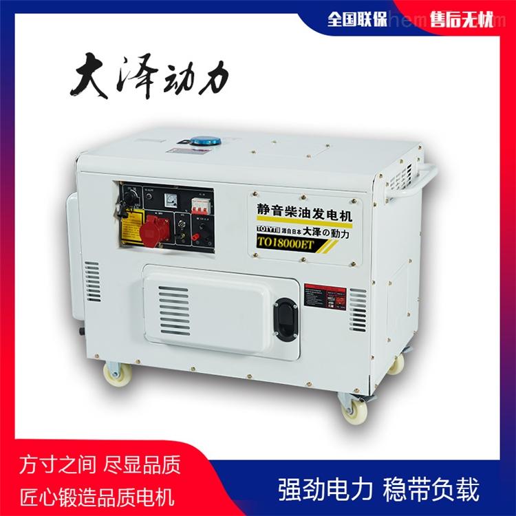 10KW静音柴油发电机户外施工