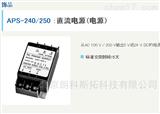 APS-240 / 250日本watanabe渡边计器 直流电源