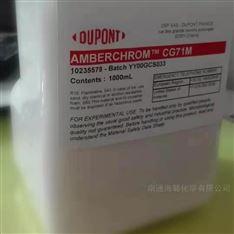 Amberlite XAD系列大孔吸附树脂
