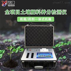 YT-TR03全项目土壤肥料养分检测仪