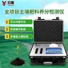 YT-TR02高智能测土仪器