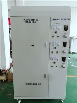 YM-GHX-10LYM-GHX-10L光化学反应仪