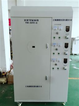YM-GHX-10L光化学反应仪