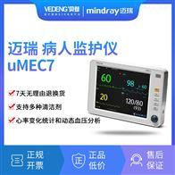 Umec7迈瑞病人监护仪