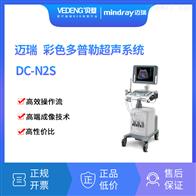 DC-N2S彩超机