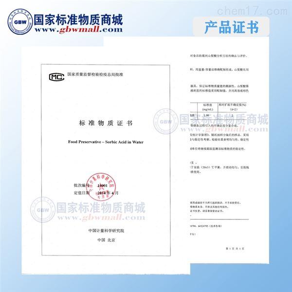 铜单元素标准溶液样品 GBW(E)080122