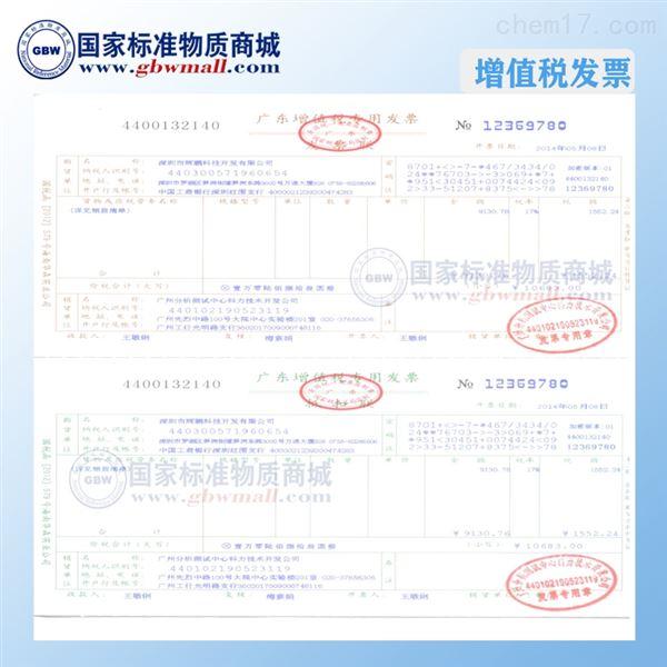 镉单元素标准溶液样品标准物质 50ml