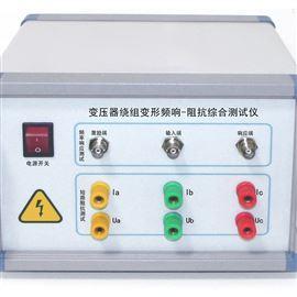 ZD9209F绕阻变形分析仪(频响阻抗)