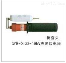 GYB-0.2-10KV声光验电器(折叠头)优质供应