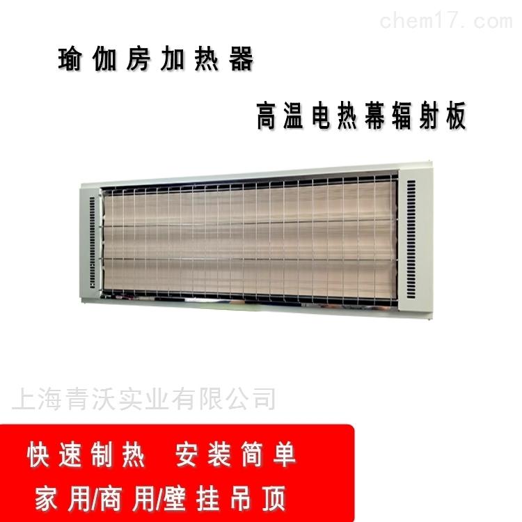 高大空間取暖器辦公室廠房電熱幕