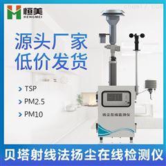 HM-JYC01β射线扬尘监测设备