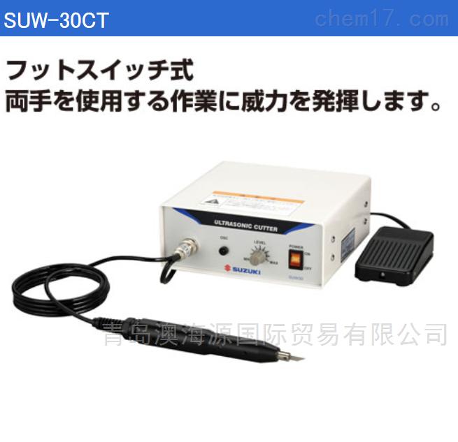日本进口铃木SUZUKI超声波切割机