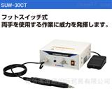 SUW-30CTL日本进口铃木SUZUKI超声波切割机 SUW-30CTL