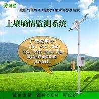FT-TS600gprs土壤墒情监测系统