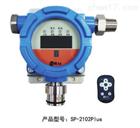 SP-2102plus可燃氣體報警器