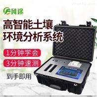 FT-Q8000高智能土壤环境分析系统