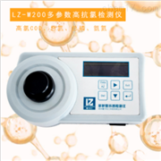 LZ-W200高抗氯四参数检测仪