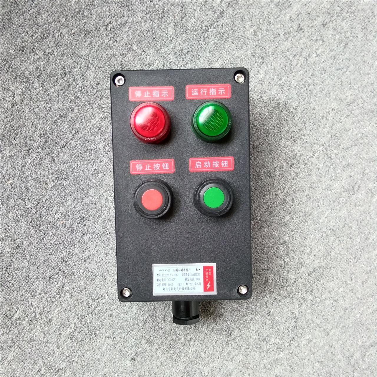 LCZ8030-A3D1户外防雨水IP65现场设备操作箱