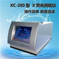 XC-200X荧光硫测定仪 船舶油硫含量检测