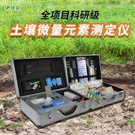 FT-TFC土壤微量元素测试仪