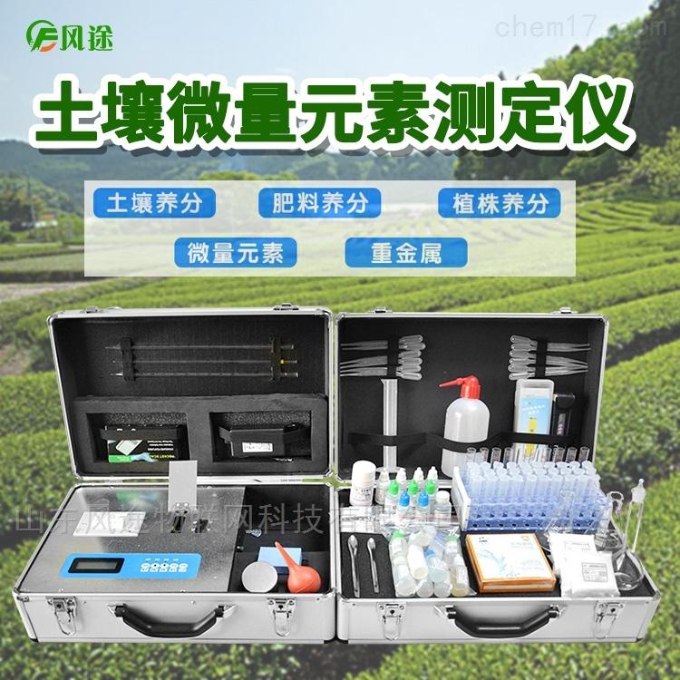 <strong>土壤微量元素测试仪</strong>