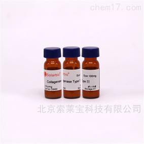 胶原酶III 细胞培养试剂