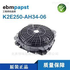 威圖機柜變頻器用ebm風扇K2E250-AH34-06