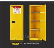 22加仑安全柜(黄色)
