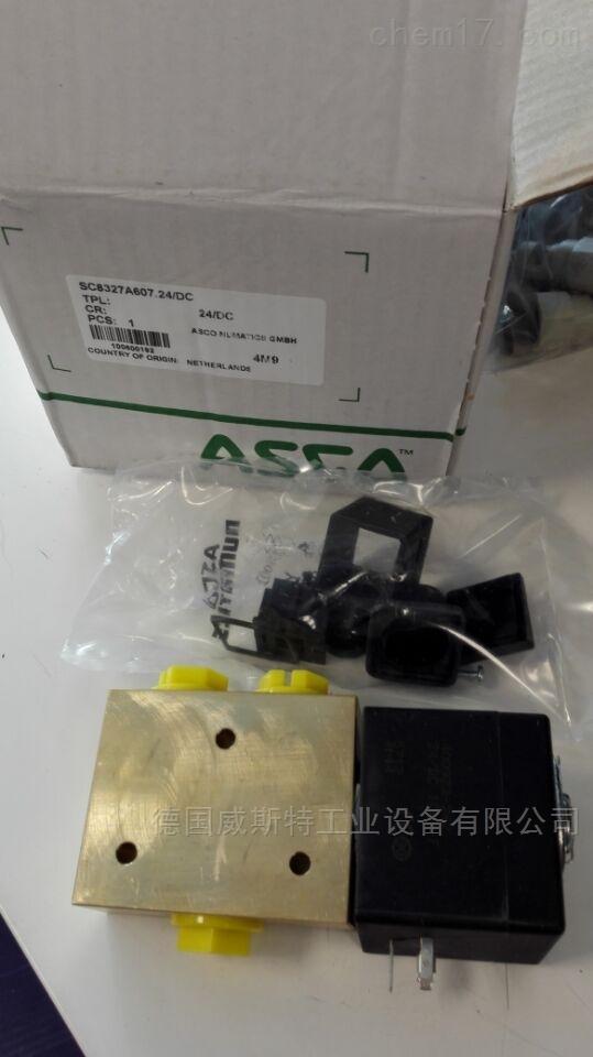 ASCO阿斯卡电磁阀SCG8327A607全新