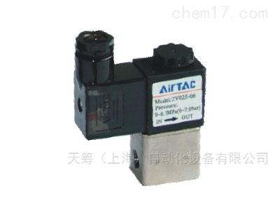 AIRTAC亚德客电磁阀2V025-08 DC24V