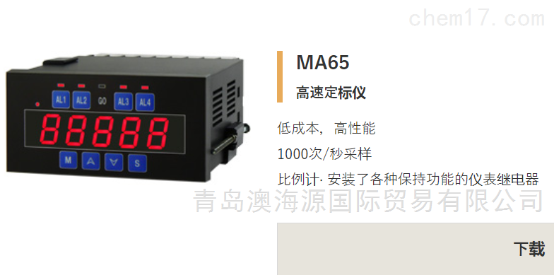 日本进口HENIX 梅田 比例尺/仪表继电器