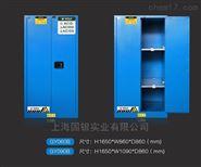 蓝色弱腐蚀性物品安全柜