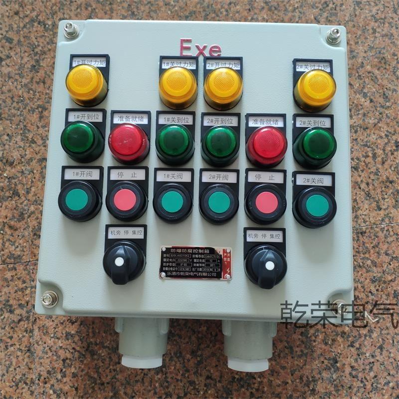 液化站防爆控制箱